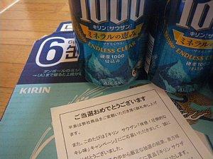 0838キリンビール.JPG