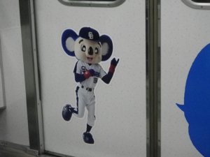 1967名古屋・岐阜2011.JPG