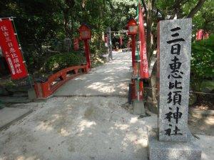 2488長崎・福岡2012.JPG