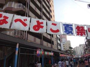 2945なべよこ.JPG